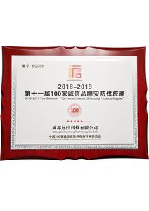 第十一屆100家誠信品牌安防供應商