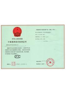 計量器具型式批準證書(CPA)