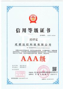 信用等級證書(3A)